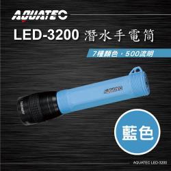 AQUATEC LED-3200 潛水手電筒(藍色) 500流明 ( PG CITY )