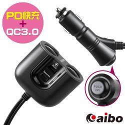 aibo ABP211 超急速帶線車用快充器(PD3.0+QC3.0+雙點菸孔)