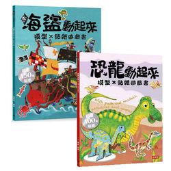 【時報嚴選】恐龍動起來+海盜動起來 模型貼紙遊戲書-行動