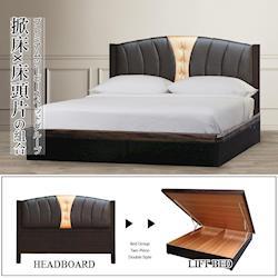 【HOME MALL-大阪圓弧】雙人5尺床頭片+後掀床架(2色)