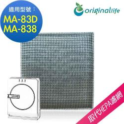 Original Life~ 超淨化空氣清淨機濾網 適用三菱:MA-83D、MA-838~長效可水洗