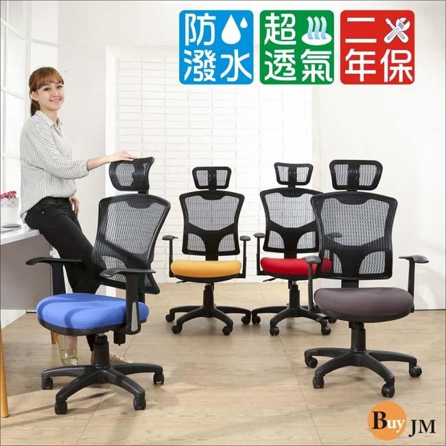 BuyJM 免運 查德防潑水成型泡棉附頭枕辦公椅 /電腦椅 主管椅 網布椅 辦公桌P-D-CH113