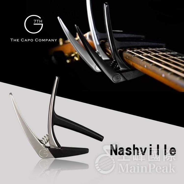 【全館折300】終生保固 英國 G7TH Nashville 吉他移調夾 快速彈簧 夾式 銀 公司貨