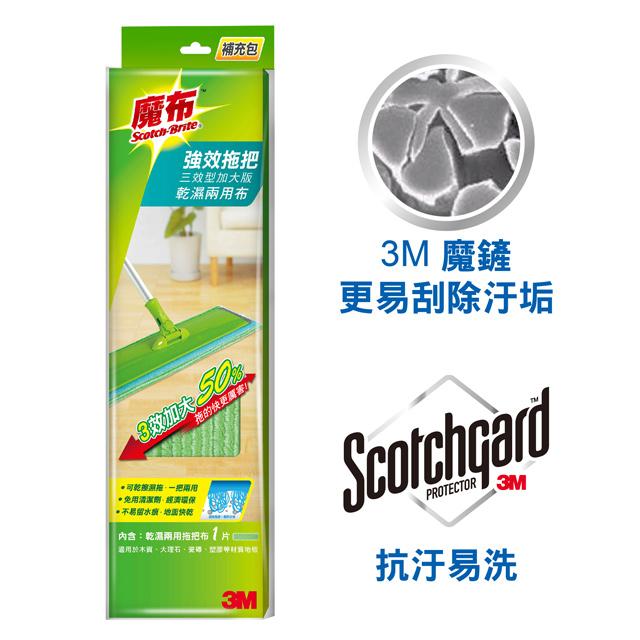 3M 魔布強效拖把 三效加大型-乾濕兩用布補充包