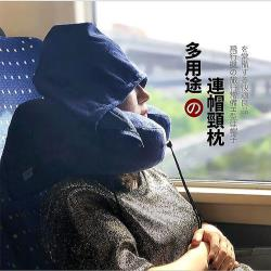 【媽媽咪呀】歐美熱銷快速充氣旅行枕-連帽款