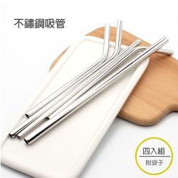 不鏽鋼吸管四件組-1粗1直1彎1刷 附袋子