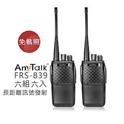 【AnyTalk】【6入 】加贈耳麥 FRS-839業務型免執照無線對講機
