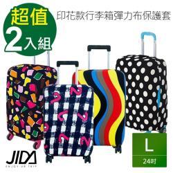 韓版 印花款行李箱彈力布保護套24吋(2件組)