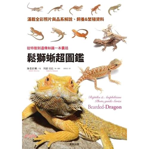 《臺灣東販》鬆獅蜥超圖鑑:從特徵到遺傳知識一本囊括[79折]