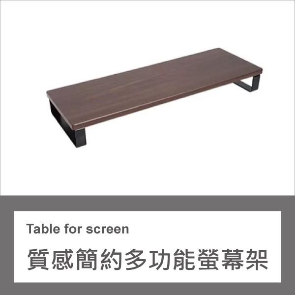 質感簡約多功能螢幕架/桌上架/置物架/收納架/書架/置物櫃/收納櫃/CP-01【天空樹生活館】