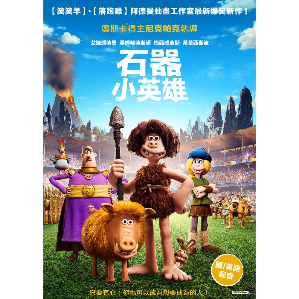 <首次降價>石器小英雄 DVD 原價399元