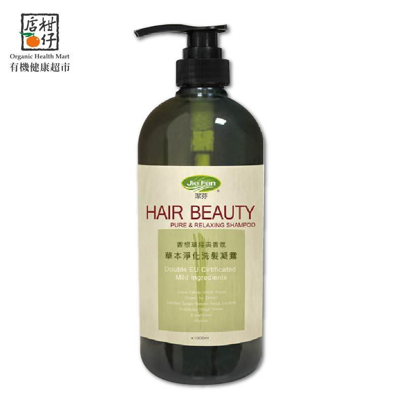 潔芬草本淨化洗髮凝露-香根草珍貴香氛1000ml
