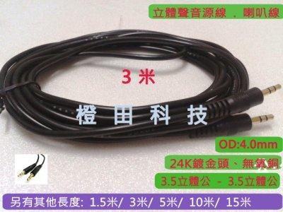 全新3米 3.5公對公 立體音源線 喇叭線 耳機線 聲音線 3公尺 3m OD:4mm [台南.高雄]現貨