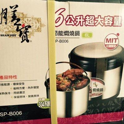 膳寶燜燒鍋-白鐵6L SP-B006新面貌台灣製