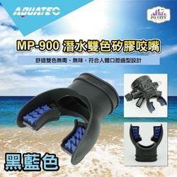 AQUATEC MP-900 潛水雙色矽膠咬嘴/黑藍色/黑黃色/黑灰色 三種顏色隨機出貨 ( PG CITY )