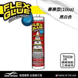 美國FLEX GLUE大力固化膠亮白色(專業型/美國製)