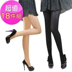【GLANZ 格藍絲】美麗秘密全透明防勾纖腿絲襪18雙(黑/膚任選)