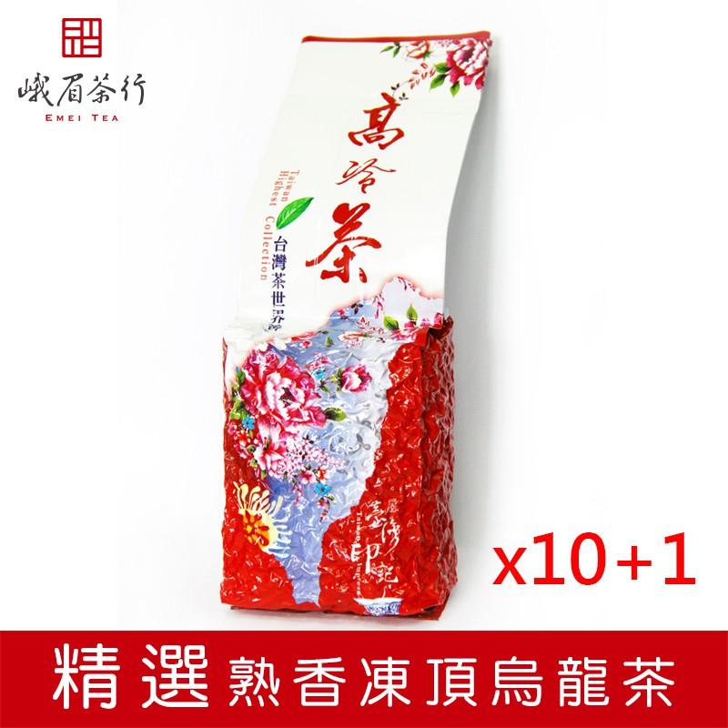 【峨眉茶行】精選熟香 凍頂烏龍茶0803買10送1(裸包300g/包x11)
