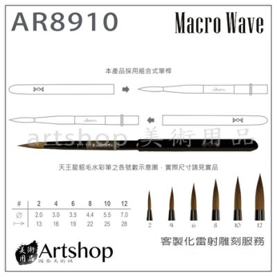 【Artshop美術用品】Macro Wave 馬可威  天王星貂毛水彩筆 (圓) 10號