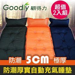 【超值2入組】Goodly 顧得力 - 防潮厚實自動充氣睡墊/床墊 - 帶頭枕 - 無限拼接