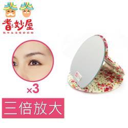 【耆妙屋】日本製3倍放大隨身化妝鏡