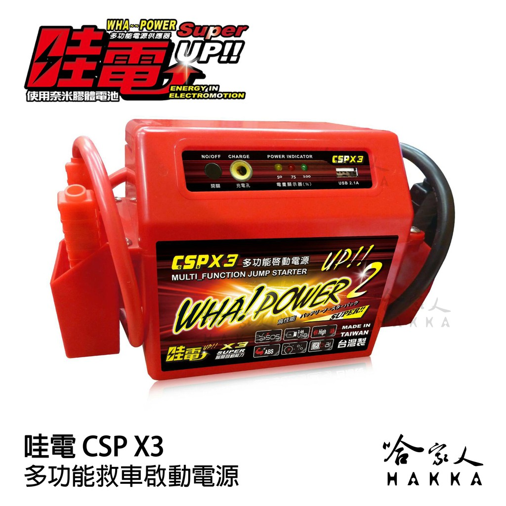 CSP 哇電 救車電霸 膠體電池 【輕鬆救援4500cc好禮四選一】 電力士 電匠 緊急電源 救車 電池 X3 哈家人
