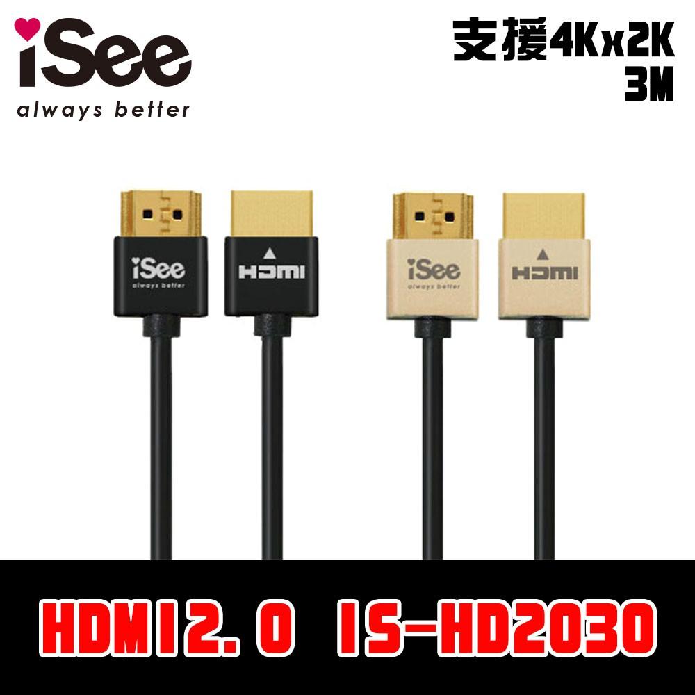 【HDMI2.0】iSee 鋁合金超高畫質影音傳輸線 3.0M (IS-HD2030)