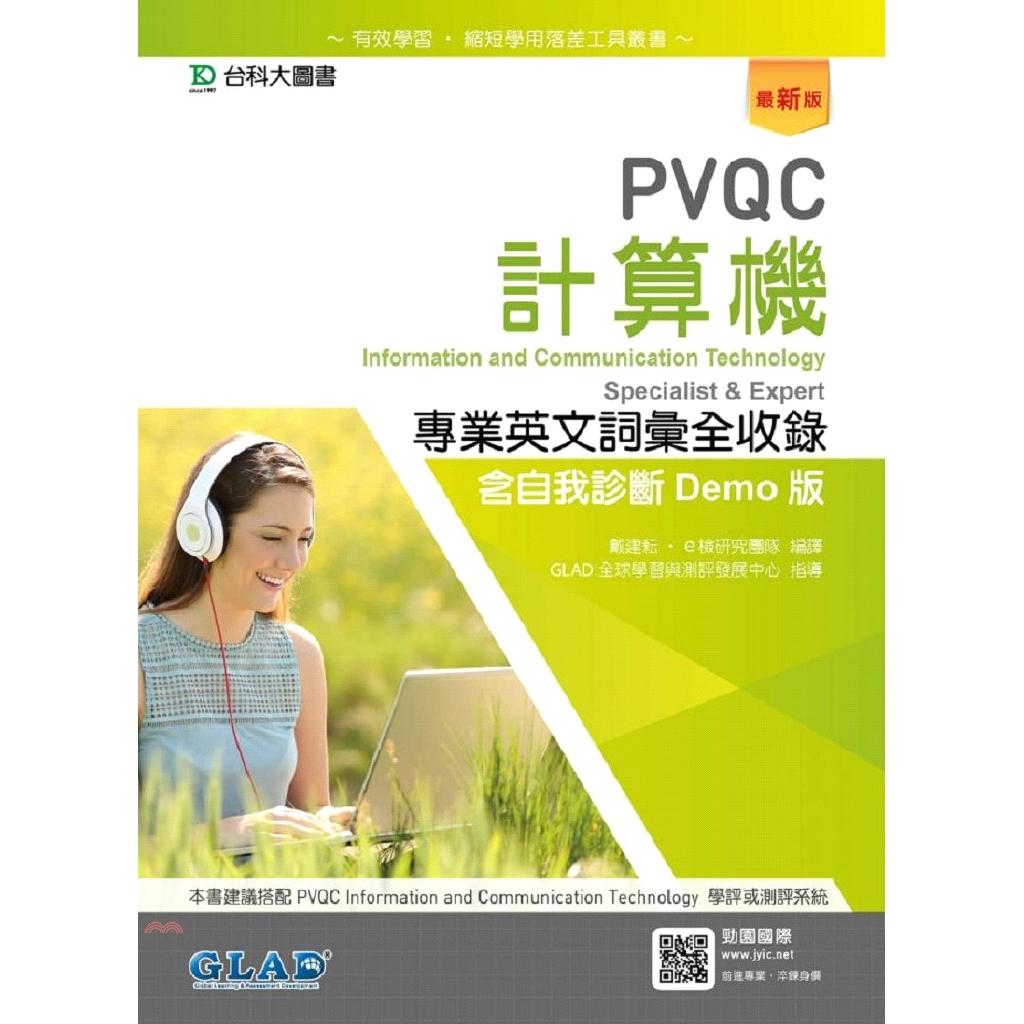 《台科大圖書》PVQC計算機專業英文詞彙全收錄含自我診斷Demo版[9折]
