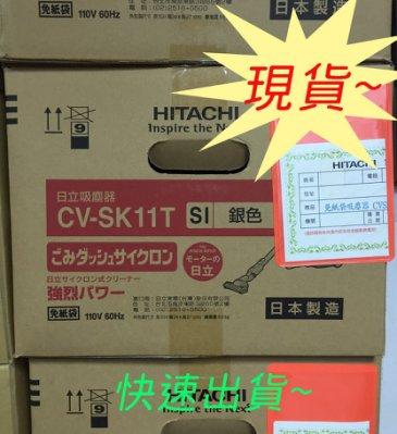 《586家電館》HITACHI  日立免紙袋吸塵器610W【CV-SK11T 】不沾手傾倒垃圾設計