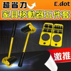 E.dot 超省力家具移動器5件套