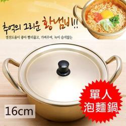 韓國金色銅製泡麵湯鍋(含鍋蓋)16CM_PA19