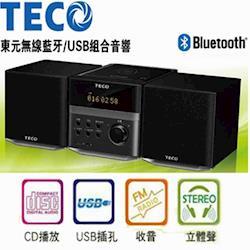 【TECO東元】無線藍牙、USB組合音響(XYFSC128)