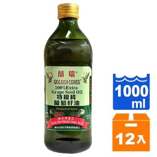 囍瑞 100%特級純葡萄籽油 1000ml (12瓶)/箱【康鄰超市】