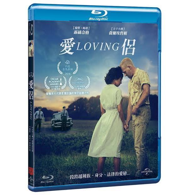 愛侶 Loving (BD)