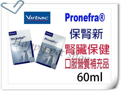 Virbac 法國維克 Pronefra  保腎新 腎臟保健口服營養補充品--60ml