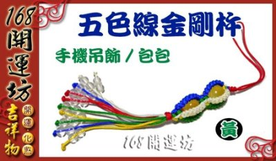【168開運坊】【五行珠+五色線金剛結/金剛杵-手機吊飾/避邪化煞】淨化