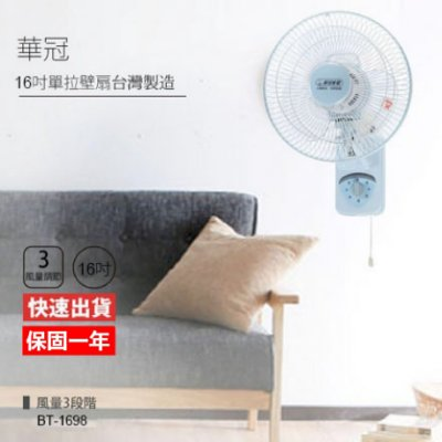 【華冠】MIT台灣製造16吋單拉壁扇/電風扇/涼風扇(BT-1698)FZ045
