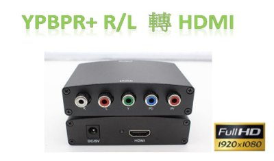 最新 色差轉HDMI 1080P 3D YPbPr轉HDMI XBOX Wii PS2 DVD 遊戲機 色差線