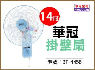 【華冠】14吋掛壁扇 三段開關 上下角度調整 左右擺頭 三片扇葉 電風扇 電扇 壁扇 懸掛扇 台灣製 BT-1456