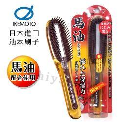 日本原裝IKEMOTO 池本 馬油保濕隨身護髮刷 保濕梳 含馬油液(附保固蓋)(日本製)