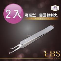 EBS專業型 410不锈鋼兩用彎頭粉刺夾 CA-266 (超值二入組) ( PG CITY )