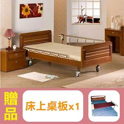 康元三馬達護理床電動床禾楓日式H660-3 (贈品:床上桌板x1)