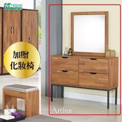 IHouse-亞瑟 3.5尺柚木集層木斗櫃鏡台