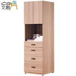 【文創集】莎蘿 木紋2尺開門式四抽衣櫃(二門櫃+開放層格)