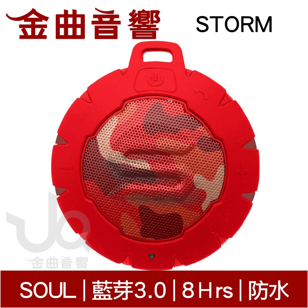 SOUL 藍牙喇叭 紅色 STORM 防水無線 | 金曲音響