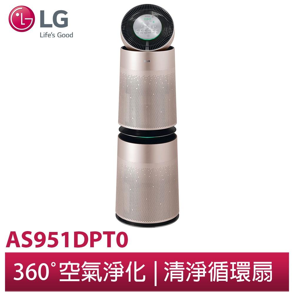 LG樂金 PuriCare 360°空氣清淨機(雙層) 玫瑰金 AS951DPT0
