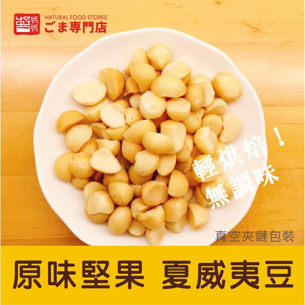 【醬媽媽芝麻醬】原味堅果-夏威夷豆 (140g/真空袋) Nuts HawaiianBean 低溫烘焙 健康低負擔