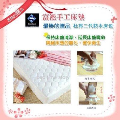 台灣製造100%防水只要500歡迎打臉~富淞手工床墊單人加大