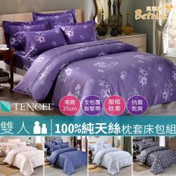 Betrise 多款任選  雙人-植萃系列100%奧地利天絲三件式枕套床包組