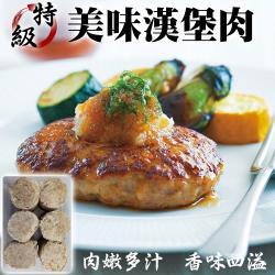 海肉管家-台式豬肉漢堡肉排1盒(每盒6片/約390g±10%)